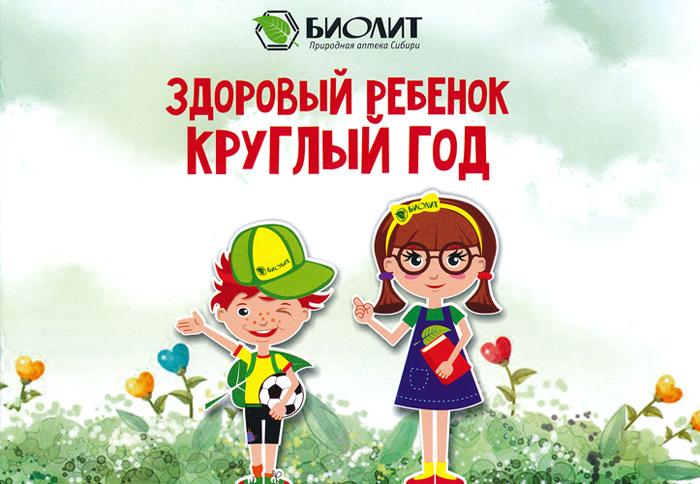 Здоровый ребенок круглый год: схемы применения продукции Биолит для детей
