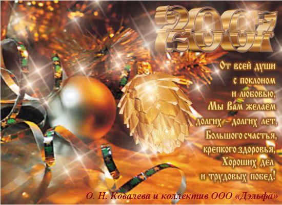 Дэльфа: С Новым 2007 годом!!!