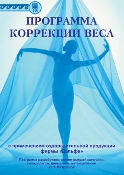 Брошюра «Программа коррекции веса»