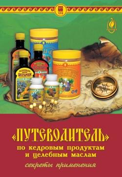 «Путеводитель» по кедровым продуктам и целебным маслам. Секреты применения