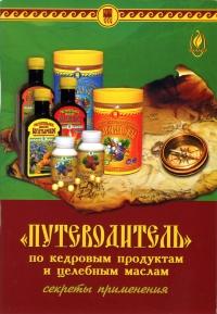 «Путеводитель» по кедровым продуктам и целебным маслам