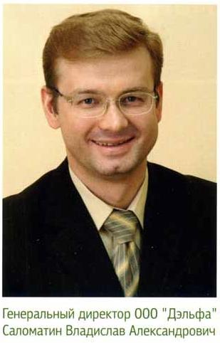 Генеральный директор ООО «Дэльфа» Саломатин Владислав Александрович