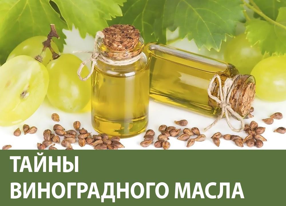 Тайны виноградного масла