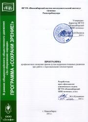 Программа «Сохрани зрение» с кедровой продукцией