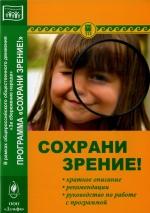 Программа «Сохрани зрение» с кедровой продукцией (буклет)