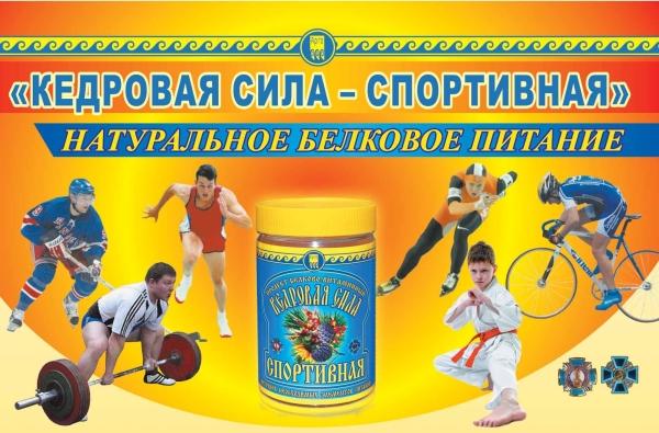 Кедровая сила Спортивная - натуральное белковое питание