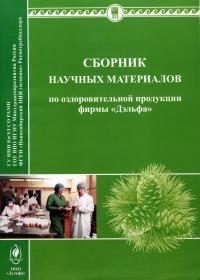 Сборник научных материалов по оздоровительной продукции фирмы «Дэльфа»