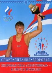 Кедровая сила «Спортивная» - ключ к победе!