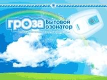 Роль озона и особенности применения бытового озонатора