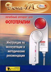 Брошюра - Аппарат для фототерапии ДЮНА-Т
