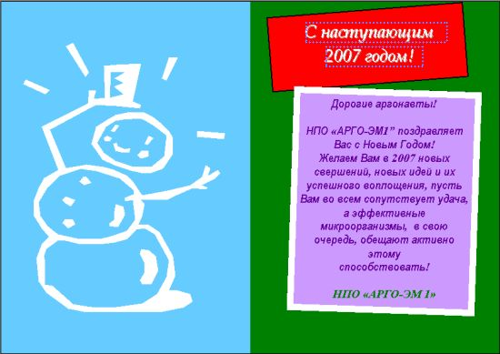 Новогодние поздравления от НПО АРГО- ЭМ1 (ЭМ-препараты)
