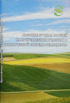 Высокие урожаи на приусадебных участках в системе органического земледелия