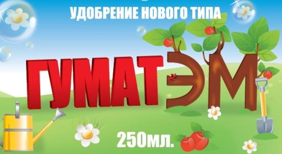 Удобрение нового типа Гумат-ЭМ
