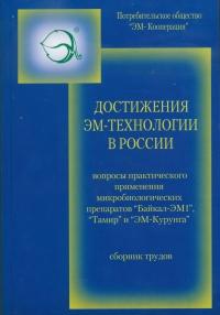 Достижения ЭМ-технологии в России