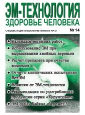 Газета «ЭМ-технология – здоровье человека». Выпуск 14