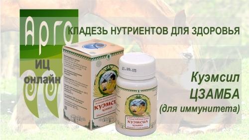 Кисломолочные продукты Куэмсил и ЭМ-курунга при заболеваниях сердечно-сосудистой системы