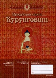 Продукция серии  «Курунговит» (брошюра)