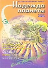 Научно-популярный журнал «Надежда планеты», ноябрь 2000