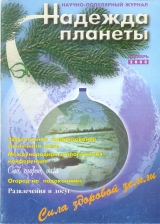 Научно-популярный журнал «Надежда планеты», декабрь 2000