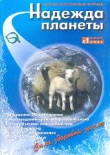 Научно-популярный журнал «Надежда планеты», январь 2001