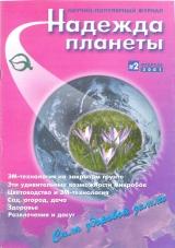 Научно-популярный журнал «Надежда планеты», февраль 2001
