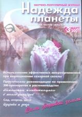 Научно-популярный журнал «Надежда планеты», март 2001
