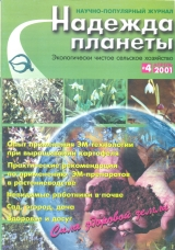 Научно-популярный журнал «Надежда планеты», апрель 2001