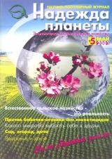 Научно-популярный журнал «Надежда планеты», май 2001