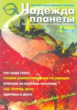 Научно-популярный журнал «Надежда планеты», июнь 2001