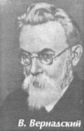 В.Вернадский