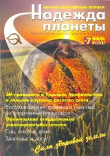 Научно-популярный журнал «Надежда планеты», июль 2001