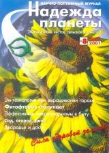 Журнал «Надежда планеты», август 2001