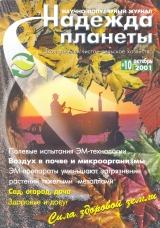 «Надежда планеты», октябрь 2001