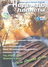 «Надежда планеты», ноябрь 2001