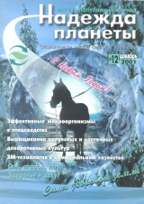 «Надежда планеты», декабрь 2001