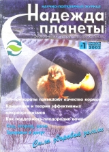 «Надежда планеты», январь 2002