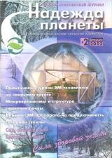 «Надежда планеты», февраль 2002