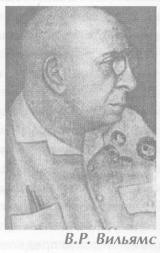 В.Р. Вильямс