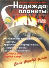 «Надежда планеты», июль 2002