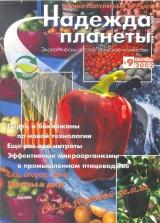 «Надежда планеты», сентябрь 2002