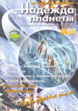 «Надежда планеты», ноябрь 2002