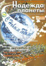 «Надежда планеты», декабрь 2002