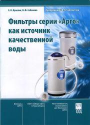 Фильтры серии «Арго» как источник качественной воды