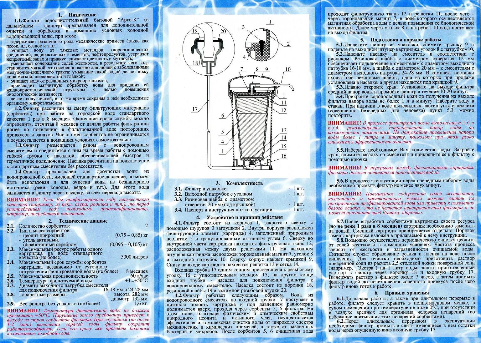 инструкция фильтра raifil