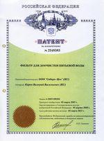 Патент на фильтр для доочистки питьевой воды