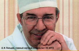 А. И. Пальцев, главный научный консультант ПО АРГО