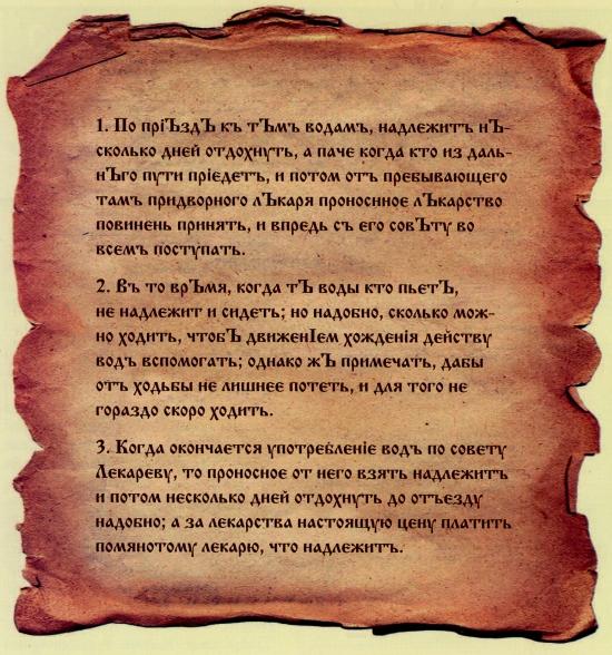 Петр I издал указ о Марциальных Кончезерских водах близ Петрозаводска