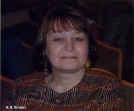 Н. И. Ленкова