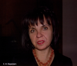 Е. Н. Наркевич
