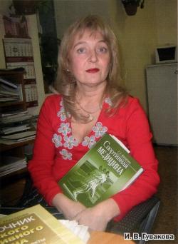 Ирина Вячеславовна Гувакова